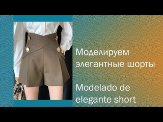 моделируем шорты. modelado de short  #курсы кройки и шитья #diseño de modas