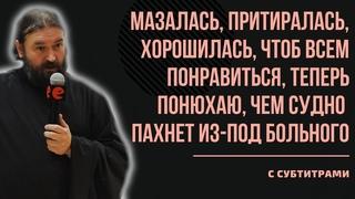 НЕ БУДЬ, КАК БЕС! ТЫ ИСПОВЕДУЕШЬСЯ ИЛИ КАЕШЬСЯ? / протоиерей Андрей Ткачёв