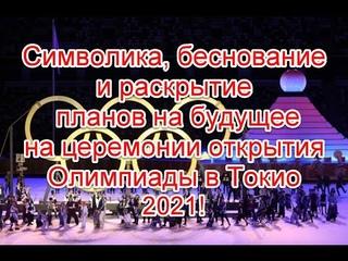 Символика, беснование и прогнозное программирование на церемонии открытия Олимпиады в Токио 2021