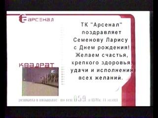 Реклама и местная реклама (ТВС-Арсенал (г. Ижевск), )