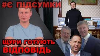 Відповідь Коломойського США | Ахметов - наступний | Єрмак оскандалився перед МІ-6 | Підсумки тижня