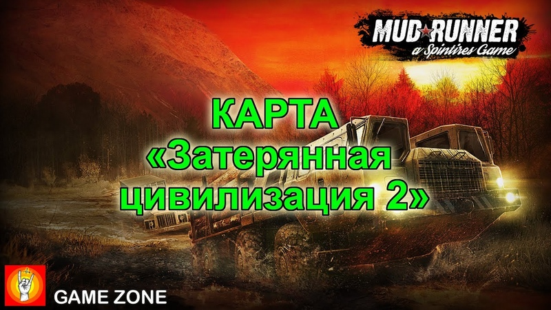 MudRunner Карта Затерянная цивилизация 2
