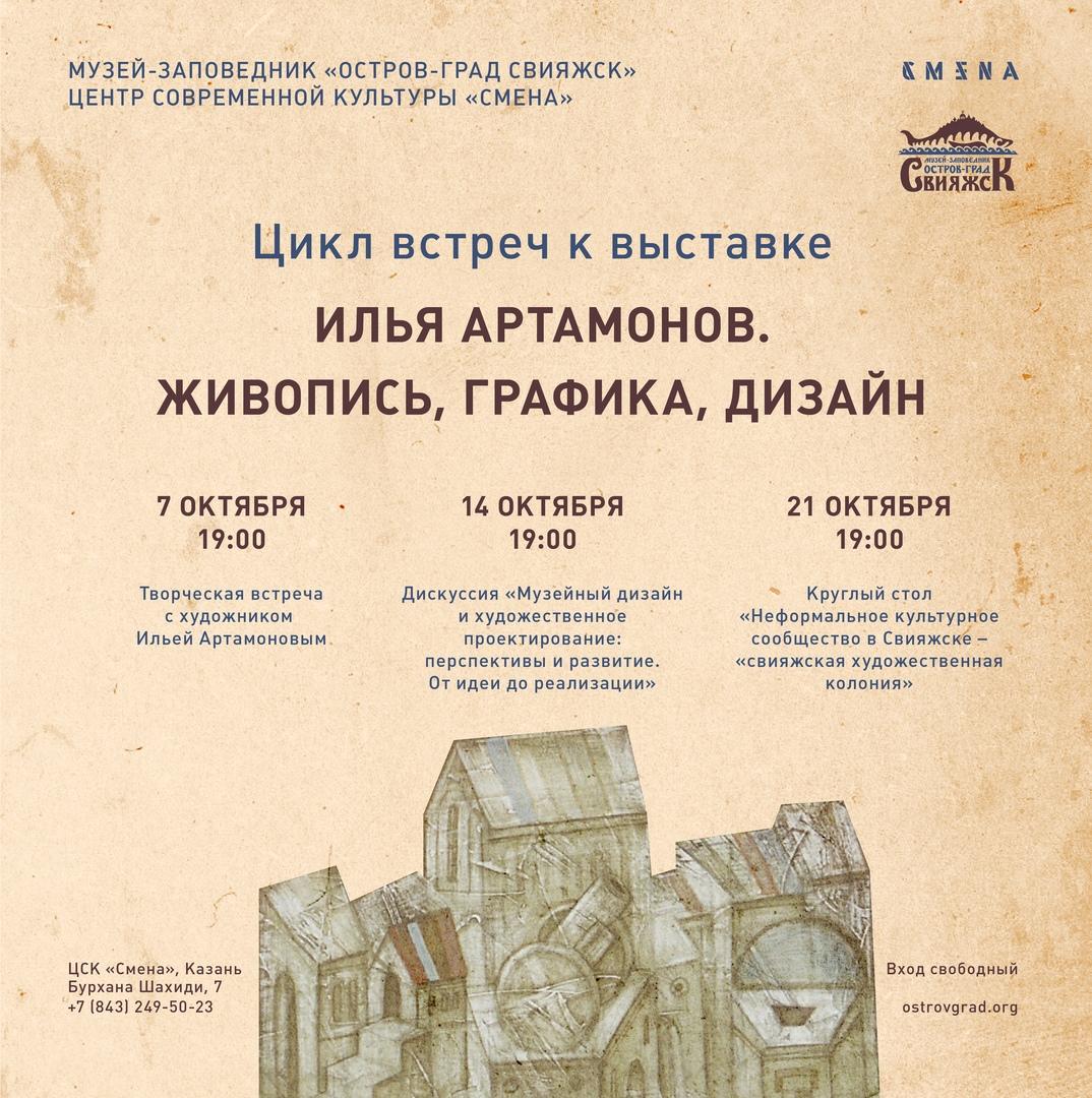 Афиша Казань Цикл встреч с Ильей Артамоновым в «Смене»