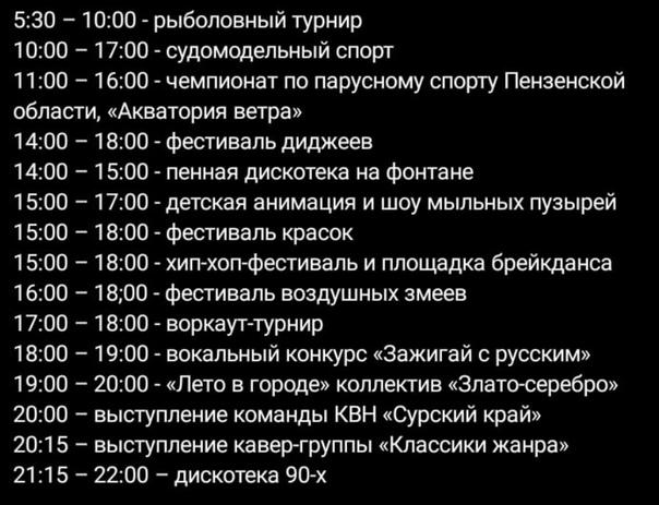 Подслушано Спутник | Пенза