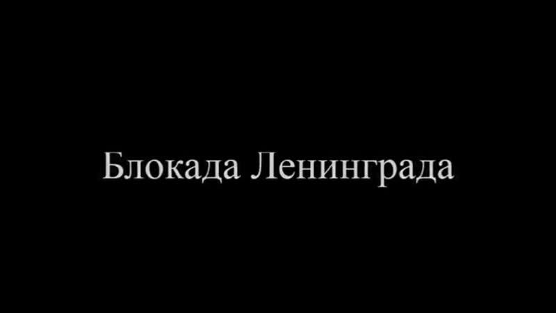 Авсюнино Библиотека видео час истории Дорога жизни ко дню снятия блокады Ленинграда