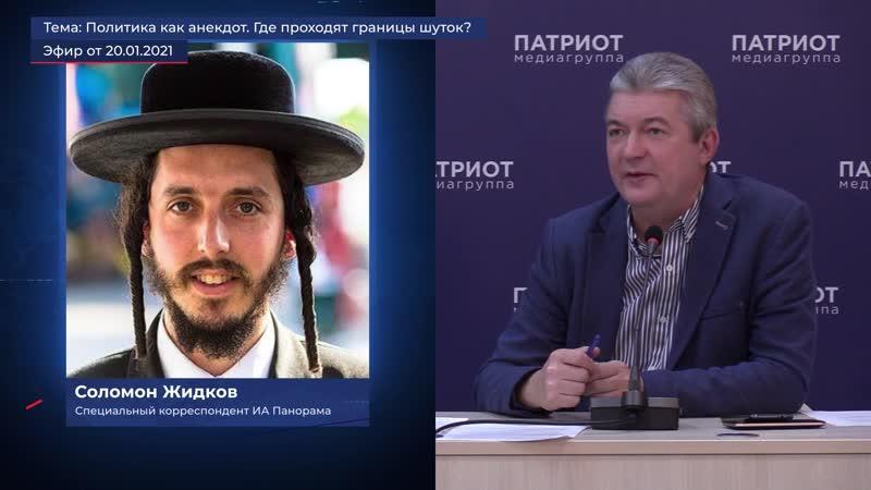 Соломон Жидков Политика как анекдот Где проходят границы шуток