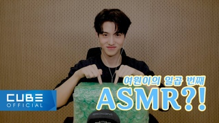 (YEOONE) - ASMR : Special Gift  Unboxing