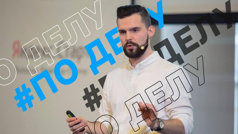 ПоДелу Михаил Гладченко