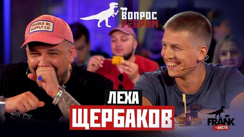 ВопросРебром - Лёха Щербаков