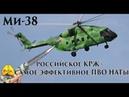 КРЖ: Рухнул ещё один Ми-8 38. Сгорела пятая больница. Второй разлив нефтепродуктов. Введен ЧС.