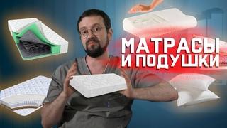 Про матрасы и подушки   Мнение о...