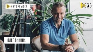 Олег Винник. Зе Интервьюер.