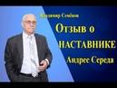 Отзыв о наставнике Андрее Середа. andreysereda, anlenglobalnetwork