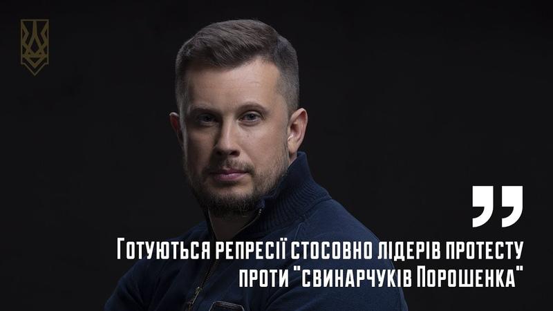 Андрій Білецький: Готуються репресії стосовно лідерів протесту проти свинарчуків Порошенка