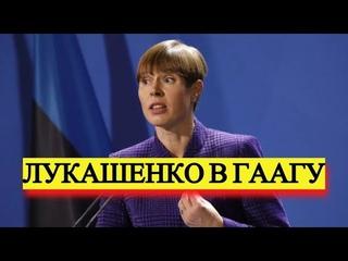 СРОЧНО - ЭСТОНИЯ списала Россию на помойку истории - Новости и политика