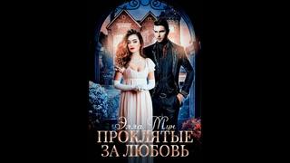 "Буктрейлер к книге Эллы Мун ""Проклятые за любовь"""