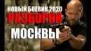 НОВЫЙ БОЕВИК - БАНДЫ ЧЕЧЕНОВ МОСКВЫ @ Русские боевики 2019 новинки