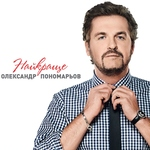 Олександр Пономарьов - Тільки на тебе