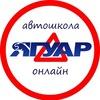 "Автошкола ""Ягуар"" ОНЛАЙН г.Ульяновск"