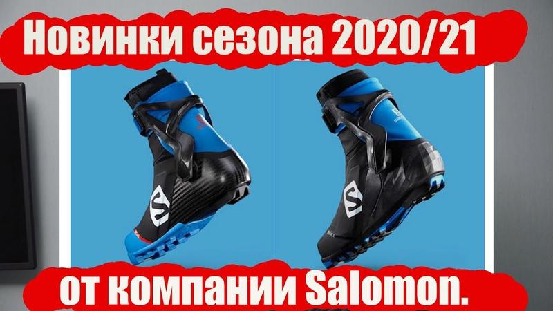 Новинки сезона 2020 21 от компании Salomon bYdb9Ifq FU