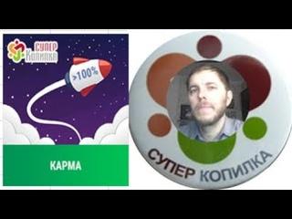 СуперКопилка: Добивка Кармы до 100% для Адаптации
