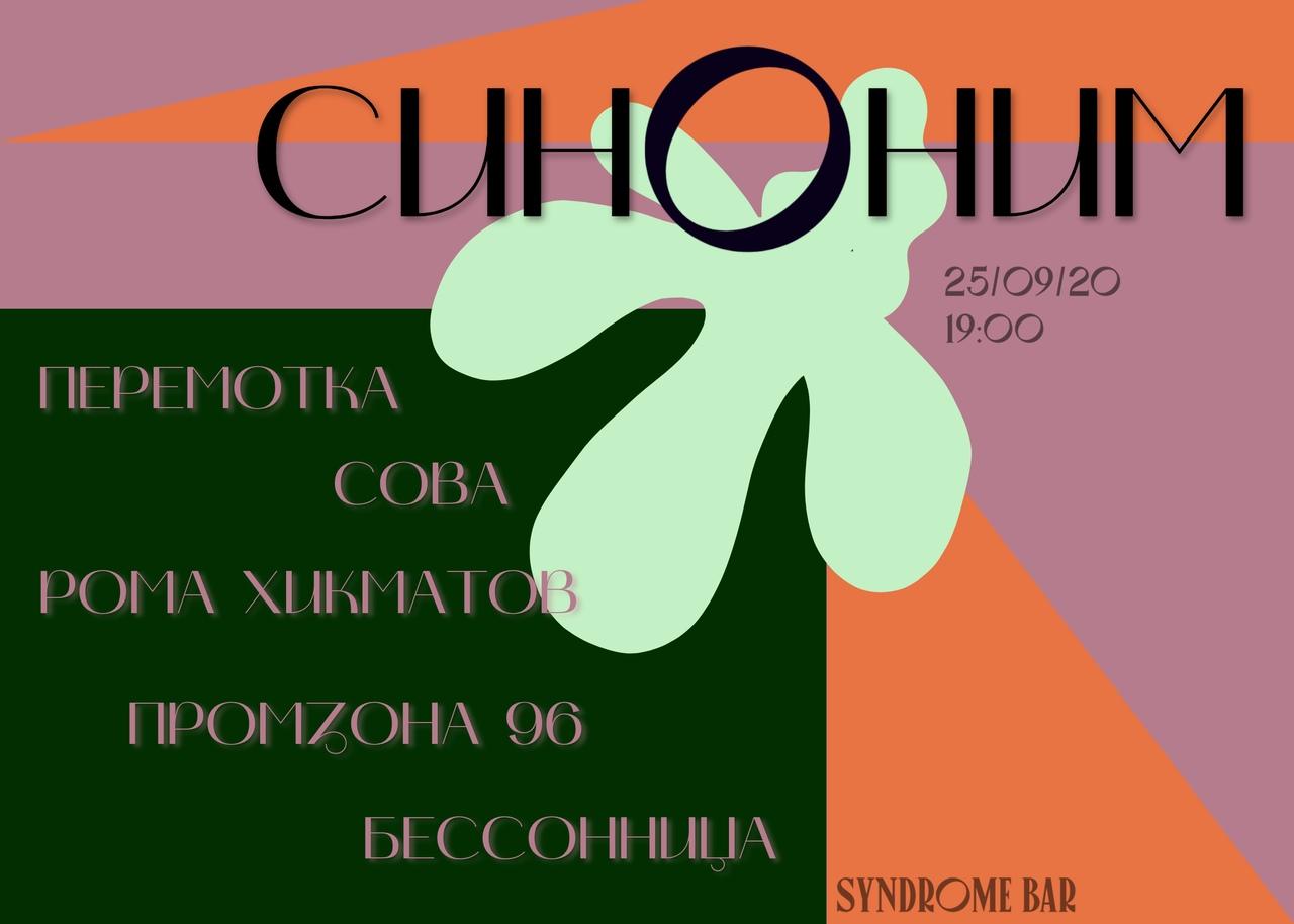Афиша Екатеринбург Фестиваль «Синоним» / 25 сентября Syndrome Bar