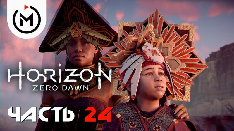 СПАСЕНИЕ ИТАМЕНА ► HORIZON ZERO DAWN ► Прохождение 24
