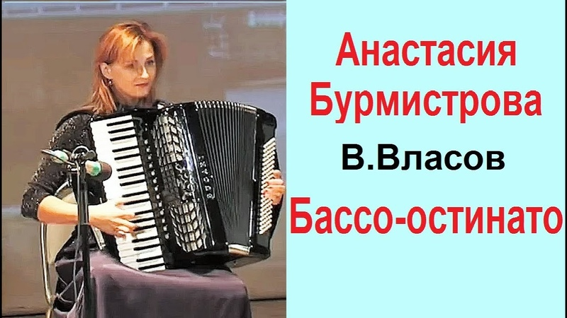 Basso ostinato Анастасия БУРМИСТРОВА новосибирская виртуозная аккордеонистка