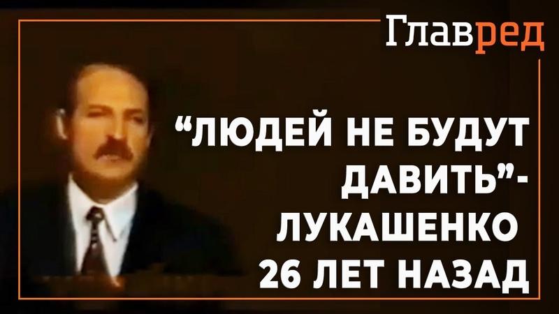 Людей никогда не будут давить за инакомыслие Лукашенко 26 лет назад