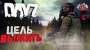 Играем в DayZ. Лутание городов и истребление зомбиков .