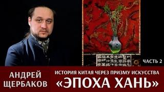 История Китая через призму искусства с Андреем Щербаковым. Часть 2: «Эпоха Хань и её современники»