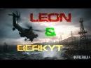 Battlefield 4 c BERKYT и Leon.БОГИ БАТЛЫ