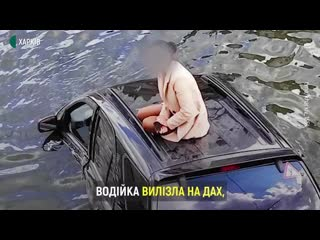 Девушка утопила авто в Харькове