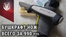 Переделка ножа Mora Robust. Нож для бушкрафта за 990 руб