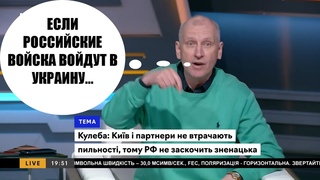 Военный эксперт Стариков рассказал, что будет, если в Украину войдут российские войска