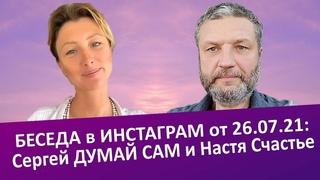 ЗАПИСЬ ЭФИРА в ИНСТАГРАМ: Сергей ДУМАЙ САМ и Настя Счастье | ДУМАЙ САМ