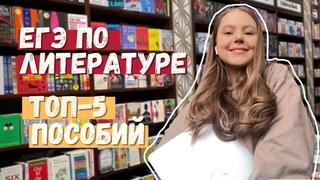 ЕГЭ по литературе на 100 | ТОП-5 пособий