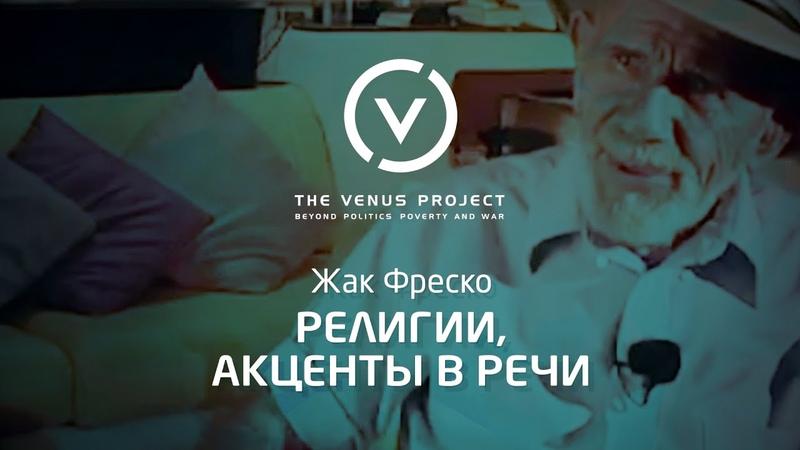 Жак Фреско о религии и акцентах в речи Как я стал атеистом Проект Венера