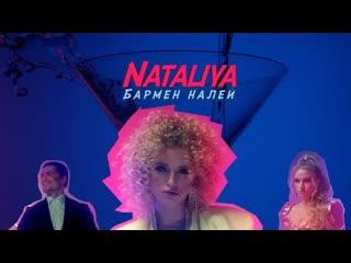 NATALIYA (Наталья) - Бармен, налей (Премьера клипа 2021)