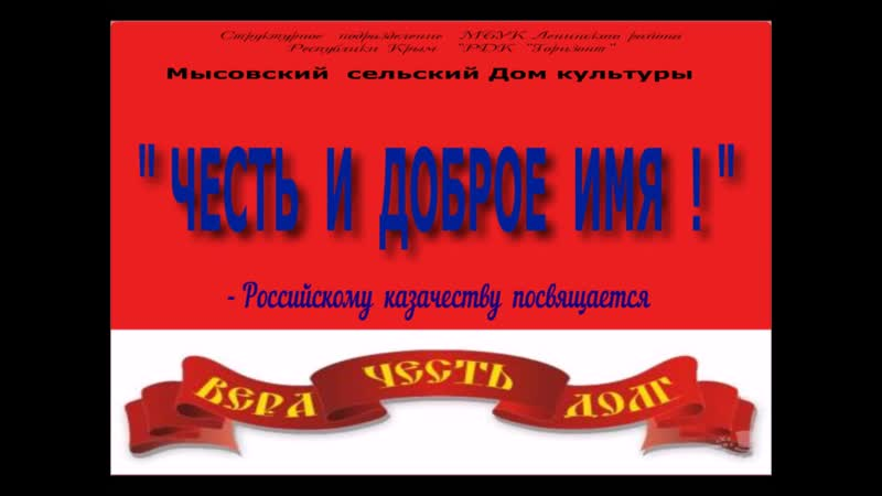 Честь и Доброе Имя ко Дню казачества России