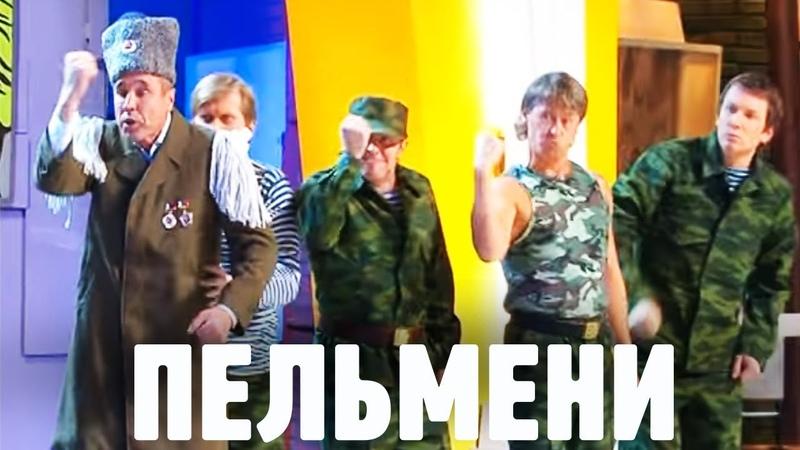 Комедийное шоу ПЕЛЬМЕНИ Год в сапогах