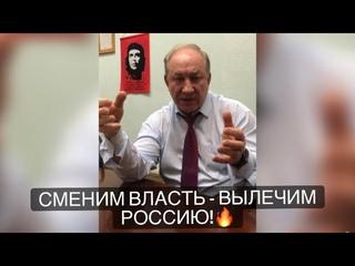 Депутат Госдумы: «Путин - это болезнь! Сменим власть - вылечим Россию!» #рашкин #путин #россия