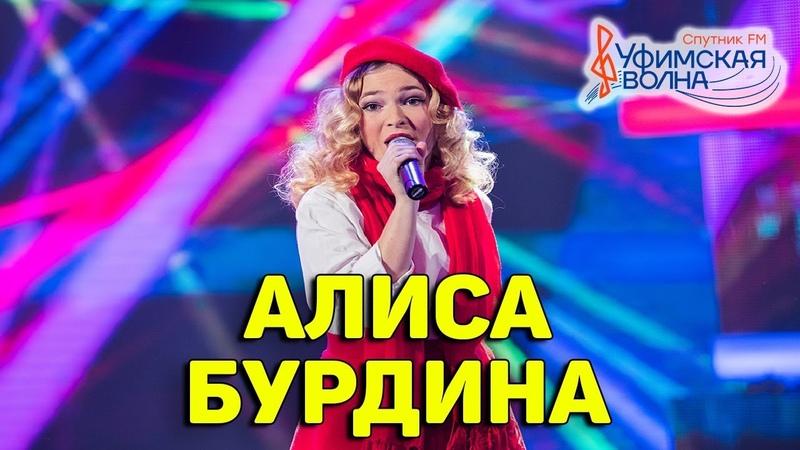 Алиса Бурдина