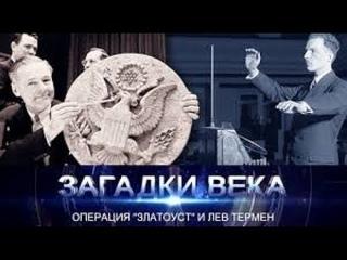 Операция «Златоуст» и Лев Термен. Прослушка в посольстве США