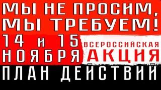 ПЛАН ДЕЙСТВИЙ.14 и 15 ноября Всероссийская акция родителей