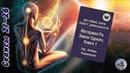Материал Ра. Закон Одного. Книга 1. Сеансы 21-26