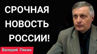 Пякин / ВОТ ЭТО ДА! ЭТУ РЕЧЬ ДОЛЖЕН УСЛЫШАТЬ КАЖДЫЙ СРОЧНО День Политика Россия Валерий Пякин