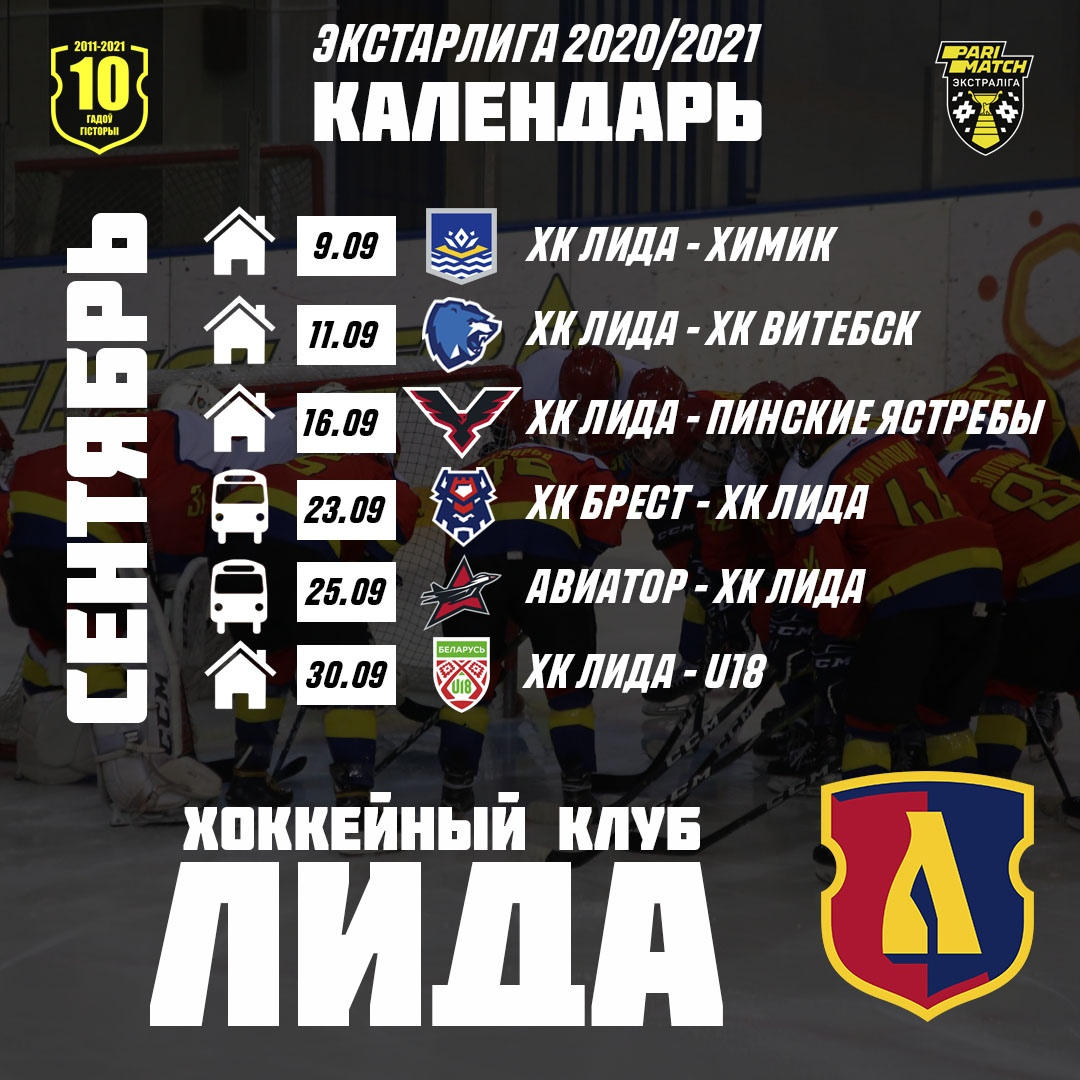 Хоккейный клуб «Лида» проведет товарищеский матч перед стартом чемпионата Беларуси в Экстралиге «Б».