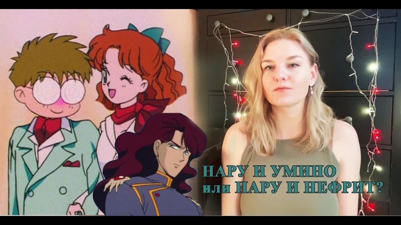 Нару и Нефрит или Нару и Умино Разбор на самую романтичную пару в Sailormoon