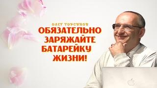 Обязательно ЗАРЯЖАЙТЕ БАТАРЕЙКУ ЖИЗНИ! О.Г.Торсунов